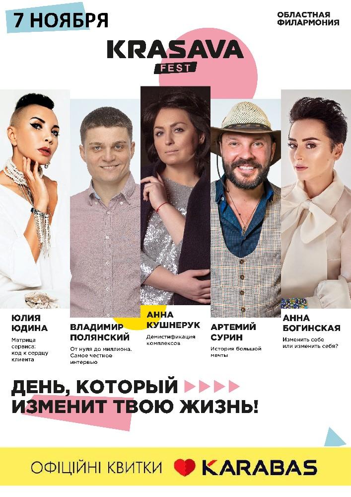 Купить билет на KRASAVA fest в Черкасская областная филармония Центральный зал