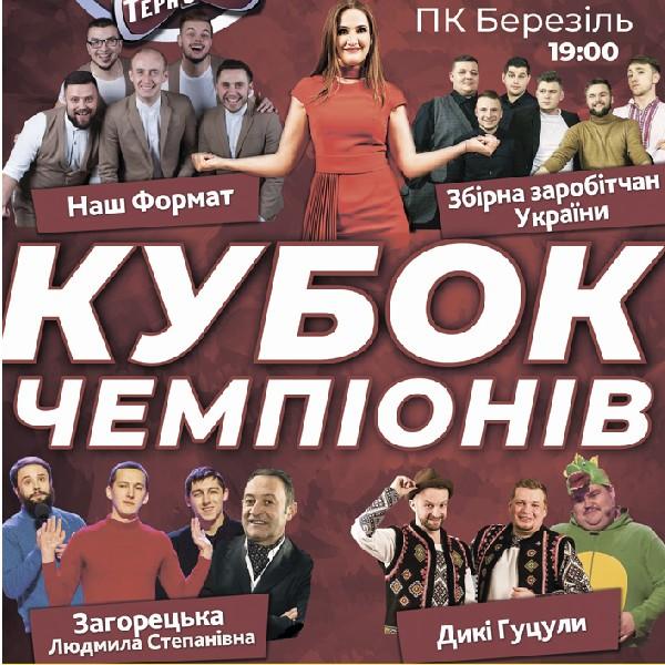 Кубок Чемпіонів