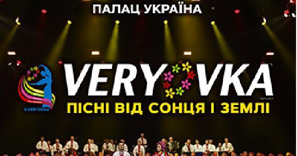 Национальный засл. акад. укр. народный хор Украины им. Г. Г. Веревки