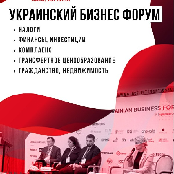 Украинский Бизнес Форум