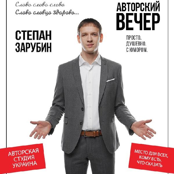 Степан Зарубин. Авторский вечер