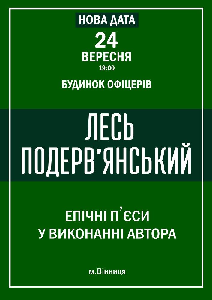Купить билет на Лесь Подерв'янський - Епічні п'єси у виконанні автора в Дом офицеров Правильный зал