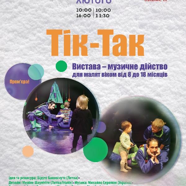 «Тік-Так»  вистава для дітей  (від 8 до 18 місяців)