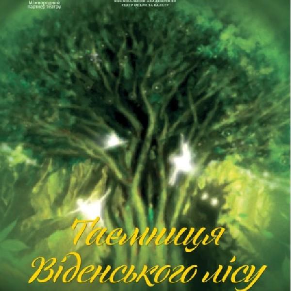 Таємниця Віденського лісу