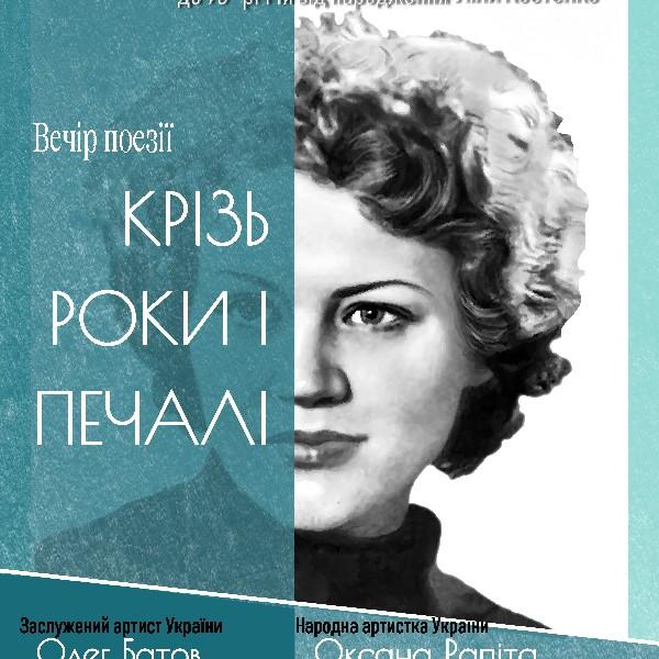Вечір поезії Ліни Костенко «Крізь роки і печалі»