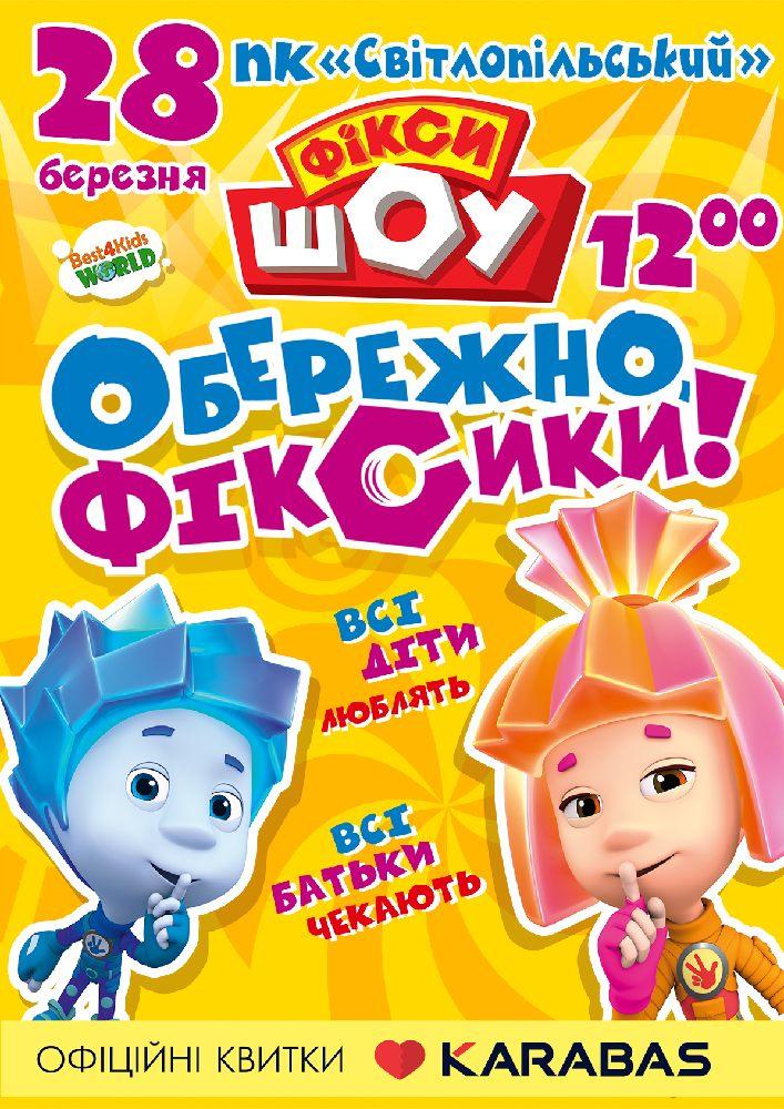 Купить билет на Фикси Шоу Осторожно, Фиксики! в ДК «Светлопольский» Центральный зал