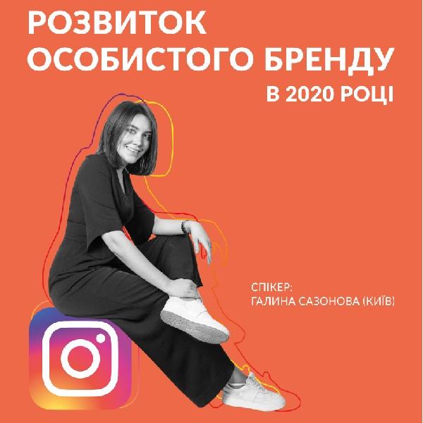 Розвиток особистого бренду в 2020 році