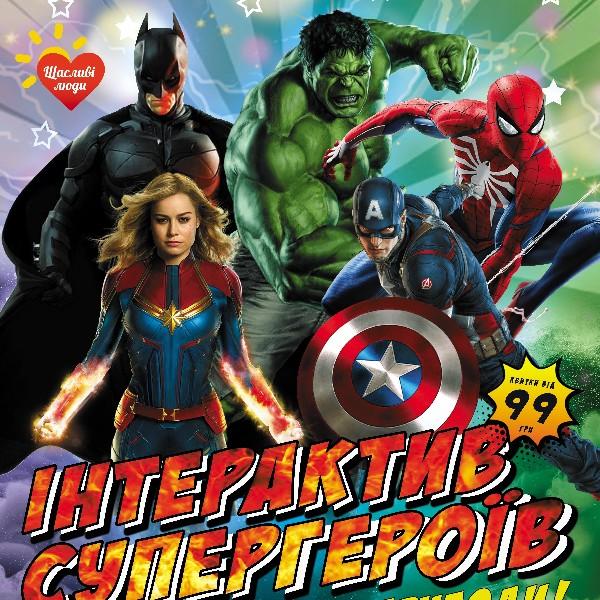 Дитяча розважальна програма «Пригоди Супергероїв. Інтерактив»