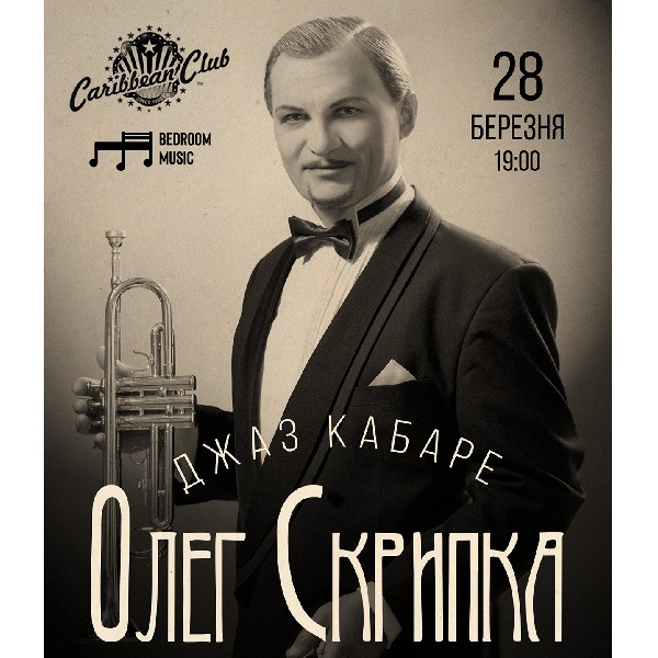 Джаз-кабаре. Олег Скрипка and Bedroom Music Orchestra