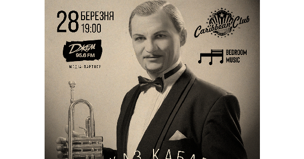 Джаз-кабаре. Олег Скрипка and Bedroom Music Orchestra