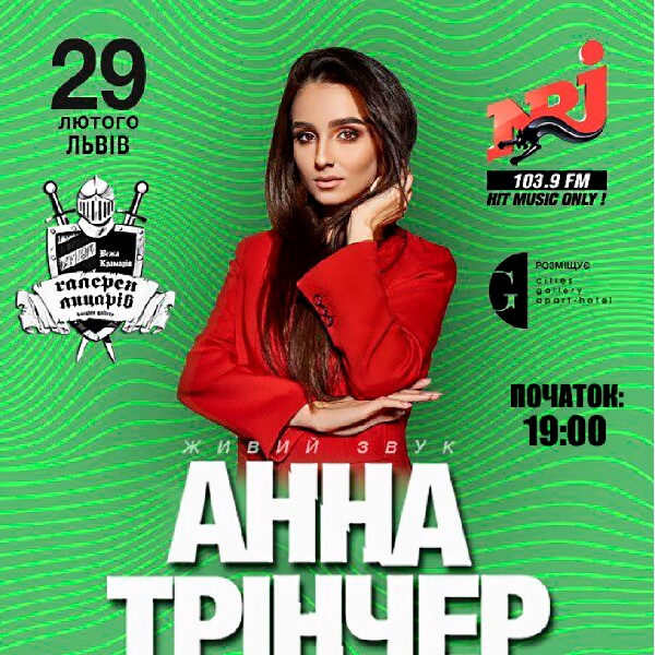 Анна Трінчер (Львів)