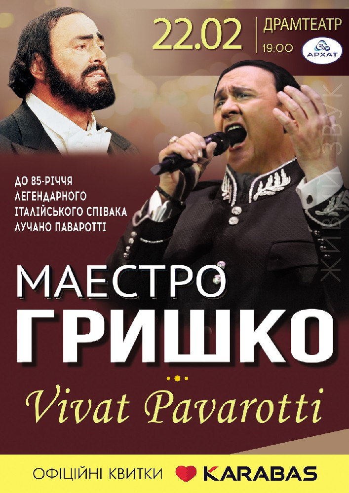 Купить билет на Маестро Володимир Гришко. Vivat Pavarotti в Драмтеатр Центральный зал