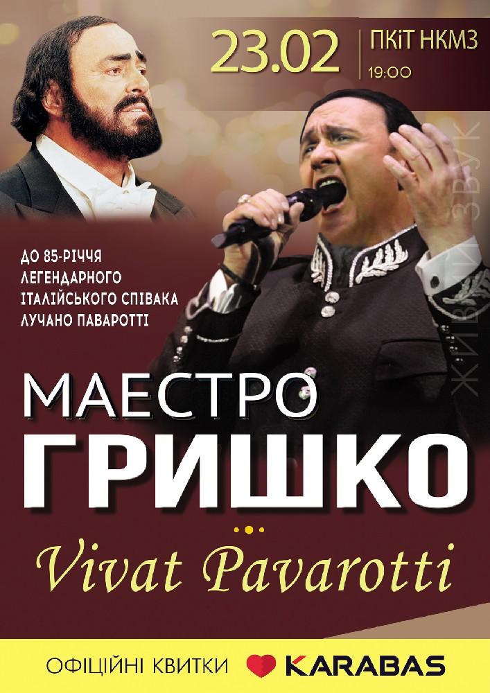 Купить билет на Маестро Володимир Гришко. Vivat Pavarotti в Дворец культуры и техники НКМЗ Центральный зал