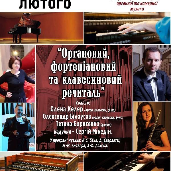 Органовий, фортепіановий та клавесиновий речиталь