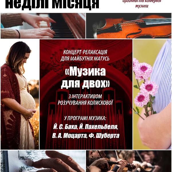Концерт-релаксація для майбутніх матусь «Музика для двох»