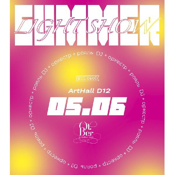 Summer Light Show