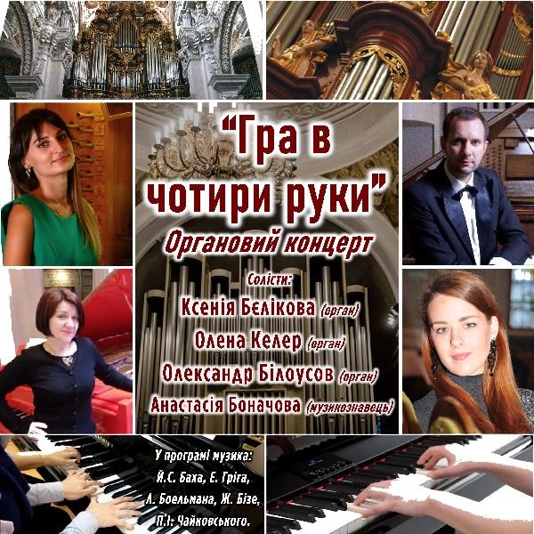 Органовий концерт «Гра в чотири руки»