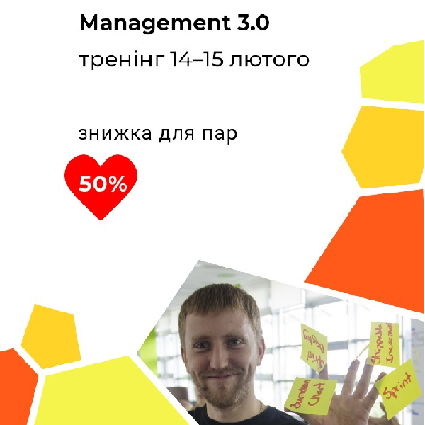Management 3.0 2-day Foundation Course