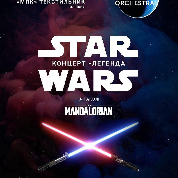 Star Wars. Концерт Легенда