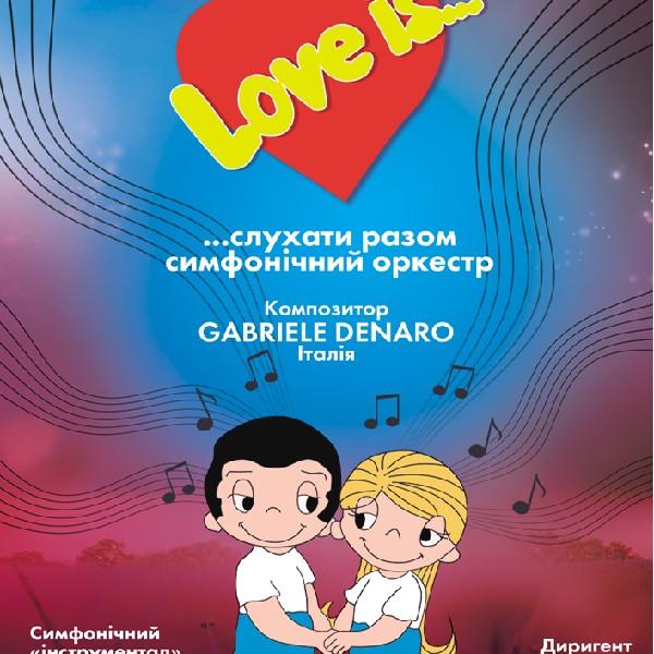 Концерт «Love is...»