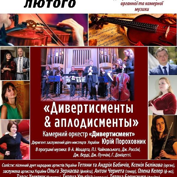 Камерний оркестр «Дивертисмент»