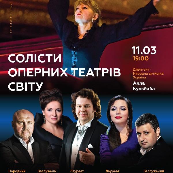 Симфонічний концерт. Світові арії відомих солістів національної опери