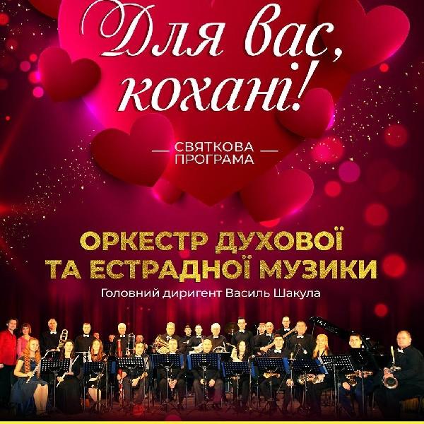 Святкова програма Оркестру духової та естрадної музики «Для вас, кохані!»