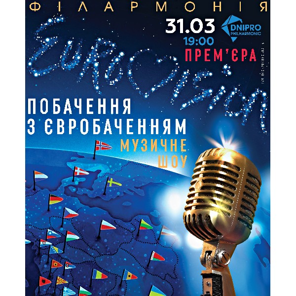 Прем'єра музичне шоу «Побачення з Євробаченням»