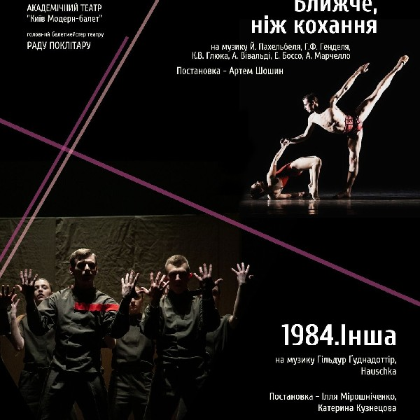 Kyiv Modern Ballet. Ближе, чем любовь, 1984. Другая
