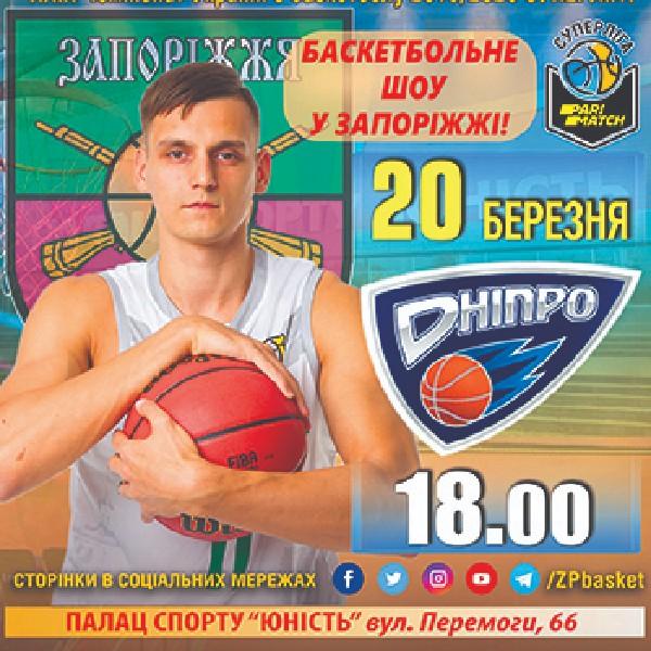 БК «Запоріжжя» – БК «Дніпро»