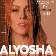 Alyosha / Алёша