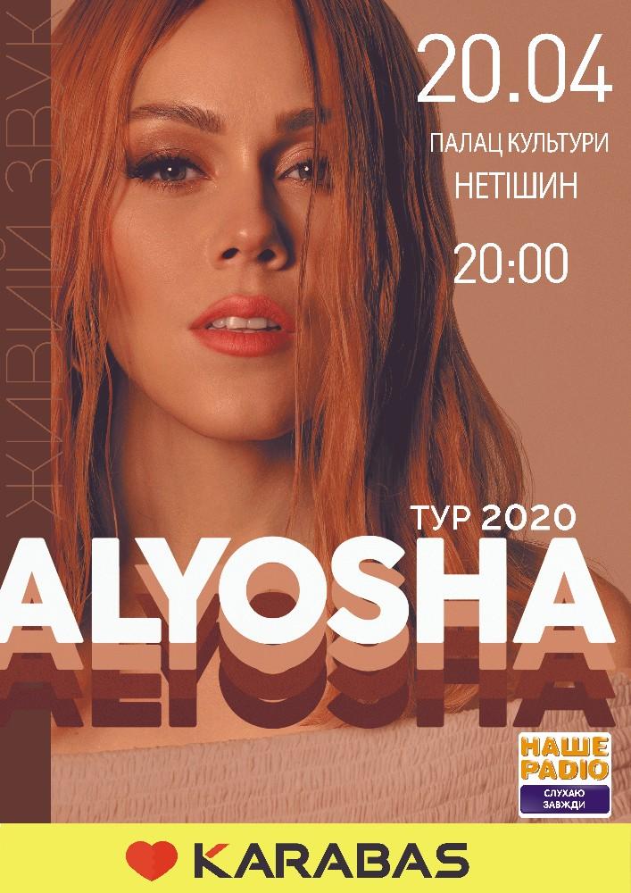 Купить билет на Alyosha / Алёша в Большой зал КЗ ДК Центральный зал