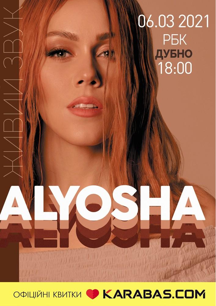 Купить билет на Alyosha / Алёша в Дубенський районний будинок культури Центральный зал