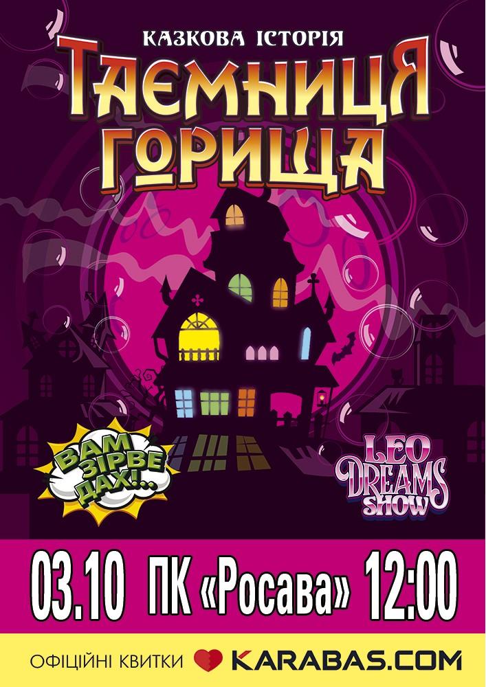 Купить билет на Казкова історія «Таємниця горища» в ПК «Росава» Центральный зал