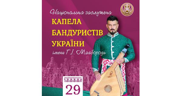 Національна заслужена капела бандуристів України імені Г.І.Майбороди