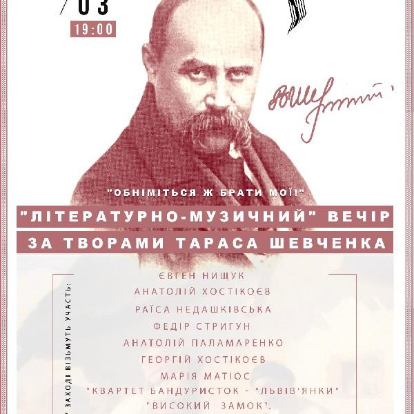 «Літературно-музичний» вечір за творами Тараса Шевченка