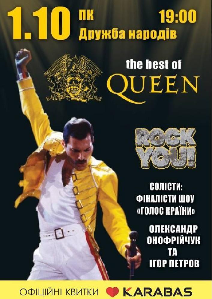 Купить билет на Tribute «QUEEN» band «ROCK YOU!» в ДК «Дружба народов» Центральный зал