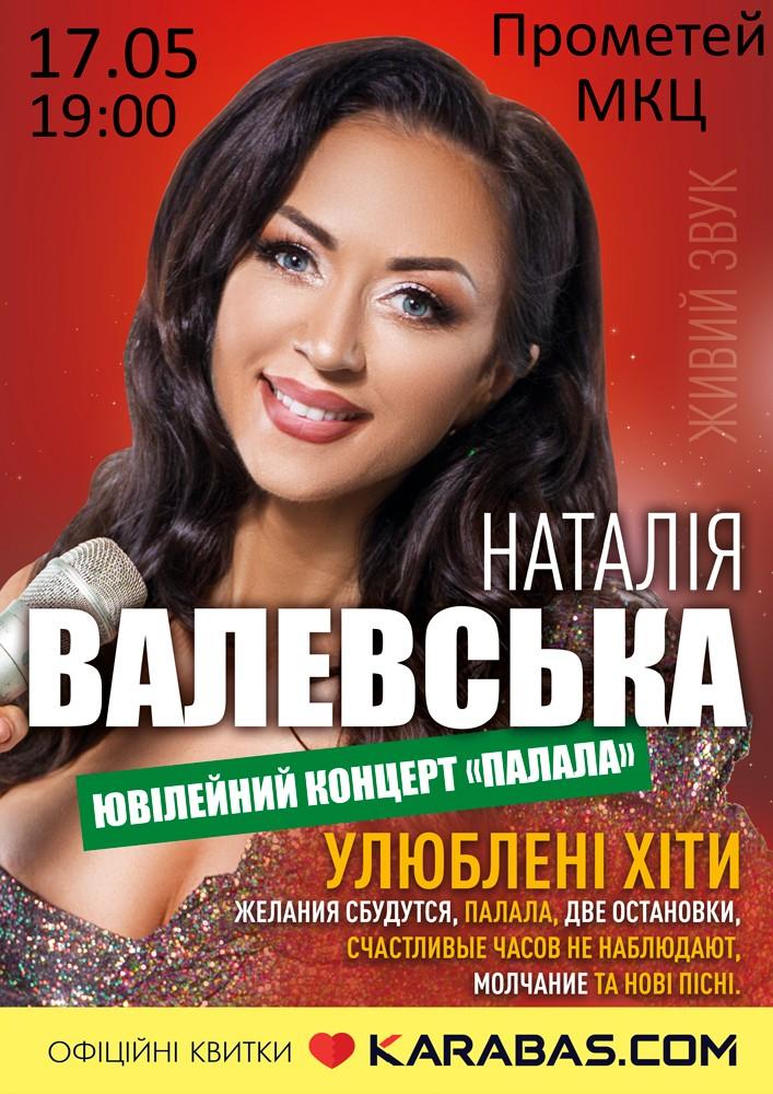 Купить билет на Наталья Валевская. Юбилейный концерт «Палала» в ДК Прометей Новый зал