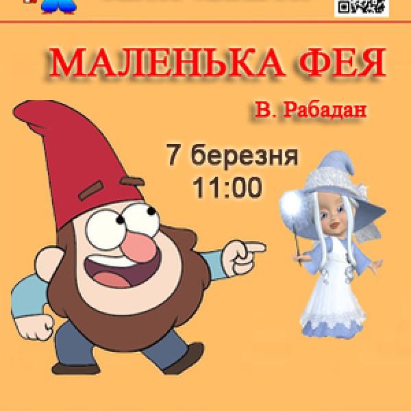 Маленькая фея (театр ляльок)