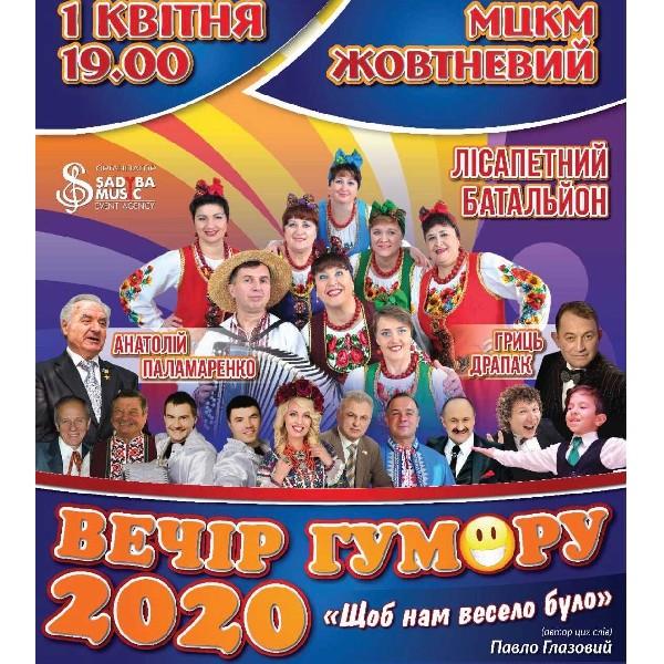 «Вечір гумору-2020»