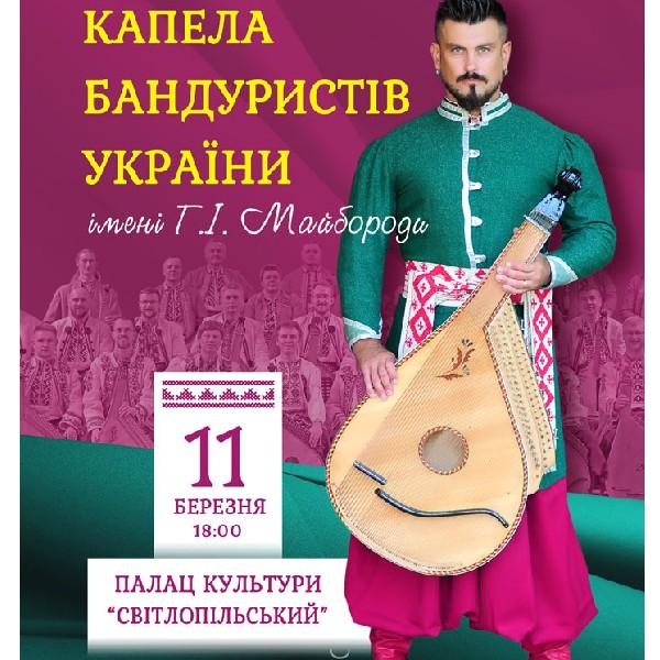 Капела бандуристів Украіни им Г.І. Майбороди