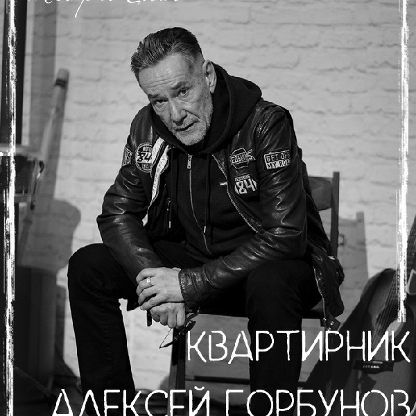 Концерт-квартирник с Алексеем Горбуновым и группой «Грусть пилота»