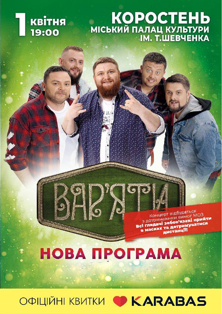 Купить билет на Гумор-шоу «Вар'яти» в ГДК Коростень Центральный зал