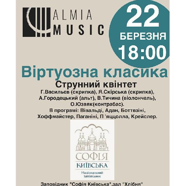 «Віртуозна класика» від Almia music