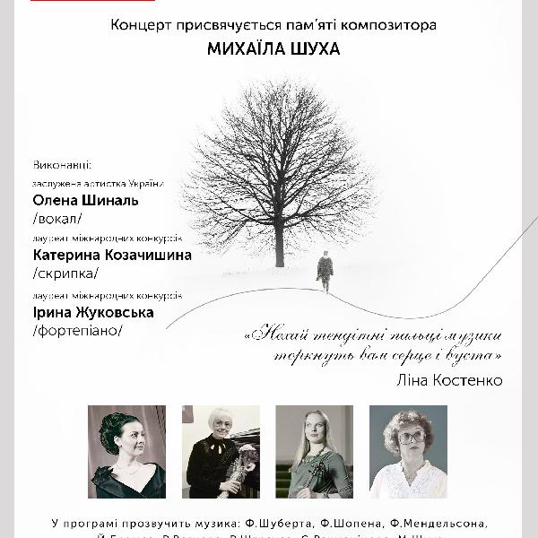 Концерт посвященный украинскому композитору Михаилу Шуху