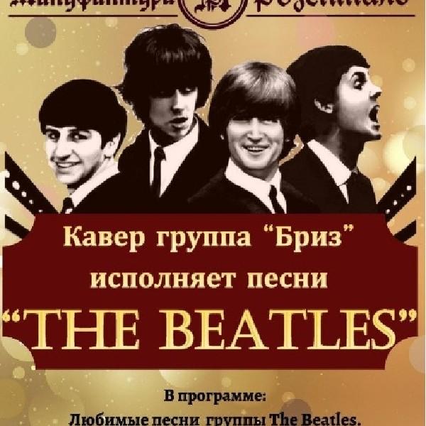 Концерт группы «БРИЗ»  которая исполняет песни THE BEATLES