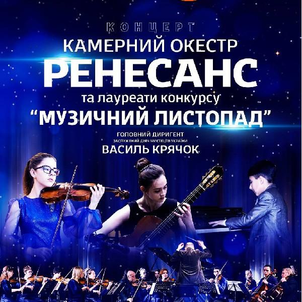 Концерт Камерного оркестру «Ренесанс» та лауреатів конкурсу «Музичний листопад»