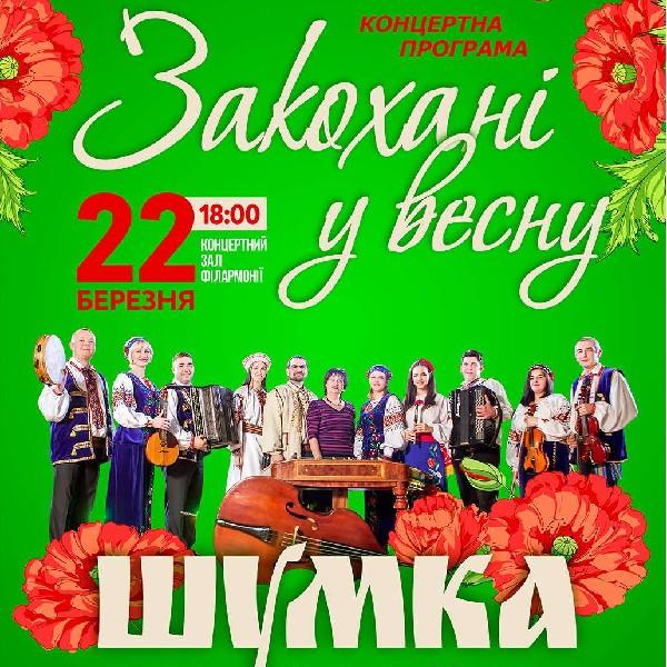 Ансамбль української народної музики «Шумка». Закохані у весну