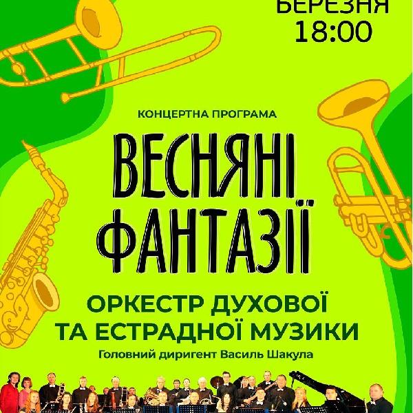 Концертна програма Оркестру духової та естрадної музики «Весняні фантазії»