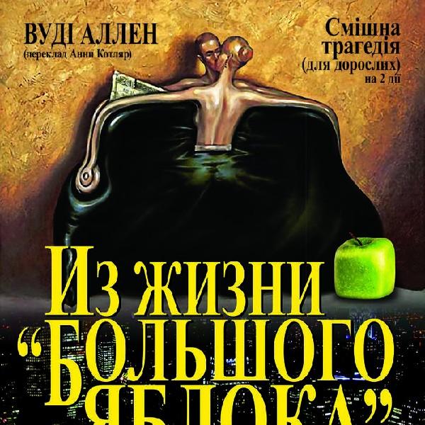 Из жизни «Большого яблока»